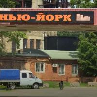 На Донбасі незабаром з'явиться український Нью-Йорк